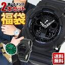 福袋 2021 メンズ 腕時計 2本セット スポーツ CASIO カシオ G-S