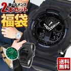 ★送料無料福袋メンズビジネス系ウォッチカジュアルウォッチ2本セット数量限定腕時計