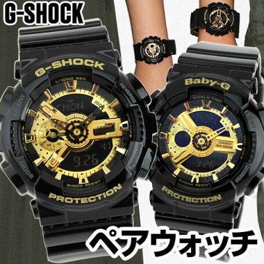 オリジナルペアウォッチCASIOカシオG-SHOCKGショックベビーGBaby-G腕時計メンズレディースペアGA-110GB-1ABA-110-1Aブラックゴールド黒金海外モデル誕生日ギフト