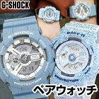 オリジナルペアウォッチCASIOカシオG-SHOCKGショック腕時計メンズレディースユニセックスペアGA-110DC-2A7BA-110DC-2A3ブルーデニム海外モデル誕生日ギフト【あす楽対応】