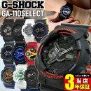 CASIOカシオG-SHOCKジーショック選べる11モデル海外モデルメンズ男性用腕時計ウォッチ黒ブラック白ホワイト赤レッド青ブルー