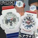 CASIOカシオG-SHOCKGショックベビーGBaby-G腕時計メンズレディースペアGA-120TRM-7ABA-110TR-7Aホワイト白ブルー青レッド赤海外モデル誕生日ギフト