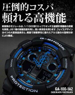 CASIOカシオG-SHOCKGショックジーショックgshockGA-100-1A2海外モデルメンズ腕時計時計新品多機能防水カジュアルウォッチ黒ブラック青ブルーアナデジ誕生日プレゼントギフト商品到着後レビューを書いて3年保証