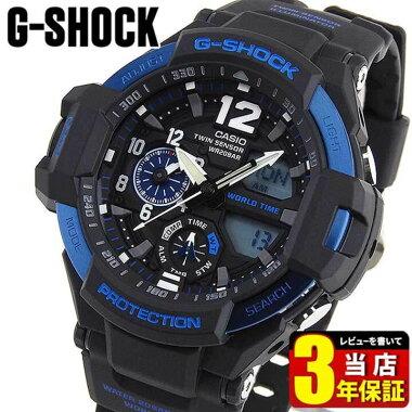 CASIOカシオG-SHOCKジーショックGRAVITYMASTERGA-1100-2B海外モデルメンズ腕時計ウォッチウレタンバンド多機能クオーツアナログデジタル黒ブラック青ブルー