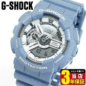 CASIO カシオ G-SHOCK ジーショック GA-110DC-2A7 デニム 海外モデル メンズ 腕時計 ウォッチ ウレタン バンド クオーツ アナログ デジタル 白 ホワイト 青 ブルー 誕生日プレゼント 男性 ギフト ビックフェイス 商品到着後レビューを書いて3年保証