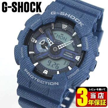 【送料無料】CASIO カシオ G-SHOCK Gショック GA-110DC-2A 海外モデル メンズ 腕時計 ウォッチ クオーツ アナログ デジタル デニム 青 ブルー 商品到着後レビューを書いて3年保証 誕生日プレゼント 男性 父の日ギフト