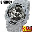 レビューを書いて3年保証 CASIO カシオ G-SHOCK ジーショック GA-110SL-8A 海外モデル メンズ 腕時計 ウォッチ ウレタン バンド クオーツ アナログ デジタル グレー 誕生日プレゼント 父の日 ギフト ビックフェイス