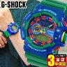 商品到着後レビューを書いて3年保証 CASIO カシオ G-SHOCK Gショック ジーショック gshock GA-400-2A海外モデル 腕時計 メンズ 時計 多機能 防水 カジュアル ウォッチ アナログ ハイパーカラーズ ブルー グリーン 青 緑