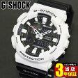 CASIO カシオ G-SHOCK ジーショック GAX-100B-7A 海外モデル メンズ 腕時計 ウォッチ クオーツ アナログ デジタル 樹脂 黒 ブラック 白 ホワイト 誕生日プレゼント 男性 ギフト 商品到着後レビューを書いて3年保証