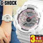 CASIOカシオG-SHOCKGショックGMA-S110MP-7A海外モデルレディース女性用腕時計ウォッチウレタンバンドクオーツカジュアルアナログデジタルピンクホワイト
