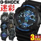 CASIOカシオG-SHOCKGショックGA-100GD-X6900海外モデルメンズ腕時計アナログデジタル黒ブラック白ホワイト青ブルーカモフラ誕生日プレゼント男性ギフト商品到着後レビューを書いて3年保証