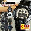 CASIOカシオG-SHOCKGショックジーショックスラッシャーG-SHOCK-DW6900DW-6900AC-2DW-6900BB-1DW-6900CC-6DW-6900CB-1DW-6900NB-1DW-6900NB-7メンズ腕時計防水クオーツ黒ブラック白ホワイト海外モデル商品到着後レビューを書いて3年保証