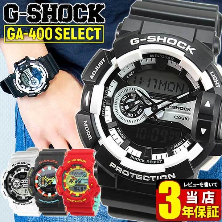 腕時計, メンズ腕時計 BOX CASIO G-SHOCK G GA-400-1A GA-400-7A GA-400CM-1A GA-400CM-4A