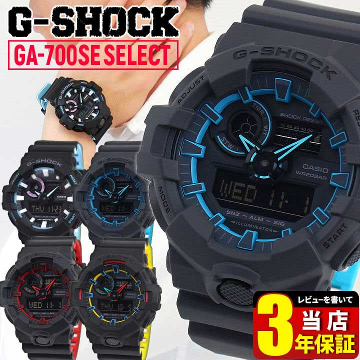 腕時計, メンズ腕時計 BOX CASIO G-SHOCK G GA-700SE-1A2 GA-700SE-1A4 GA-700PC-1A