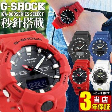 【BOX訳あり】CASIO カシオ G-SHOCK Gショック GA-800 GA800 メンズ レディース 腕時計 カレンダー アナデジ デジタル 白 ホワイト 黒 ブラック 青 ブルー 赤 レッド ペア 商品到着後レビューを書いて3年保証 誕生日プレゼント 男性 ギフト