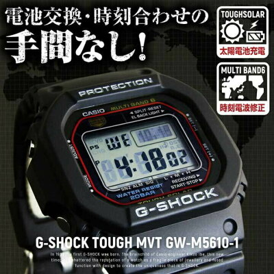 BOX訳あり CASIO カシオ G-SHOCK Gショック 電波 ソーラー電波時計 デジタル メンズ 腕時計 防水 多機能 タフソーラー 電波時計 GW-2310-1 GW-M500A-1 GW-M530A-1 GW-6900-1 GW-M5610-1 GW-M850-7 黒 ブラック 白 ホワイト・・・ 画像2