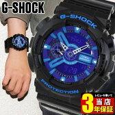 CASIO カシオ Gショック ジーショック gshock G-SHOCK GA-110HC-1A海外モデル 腕時計 メンズ 時計 防水 カジュアル ウォッチ アナログ デジタル アナデジ 黒 青 紫 ブラック ブルー パープル 誕生日プレゼント 男性 ギフト ビックフェイス 商品到着後レビューを書いて3年保証