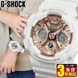 商品到着後レビューを書いて3年保証 ★送料無料 CASIO カシオ G-SHOCK ジーショック GMA-S120MF-7A1 海外モデル メンズ レディース 腕時計 ウレタン バンド アナログ デジタル ホワイト ピンク 誕生日プレゼント ギフト