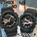 CASIO カシオ G-SHOCK Gショック ジーショック Baby-G ベビーG ペアウォッチ GA-110RG-1A BA-110RG-1A メンズ 腕時計 防水 多機能 デジタル 黒 ブラック 海外モデル 誕生日プレゼント 女性 彼女 ギフト Pair watch・・・