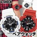 オリジナルペアウォッチ GA-100B-7A GA-100B-4A ペア CASIO カシオ G-SHOCK Gショック 腕時計 メンズ レディース ペア ホワイト 白 レッド 赤 アナログ デジタル ジーショック 誕生日プレゼント カップル 夫婦 おそろい Pair watch おすすめ・・・