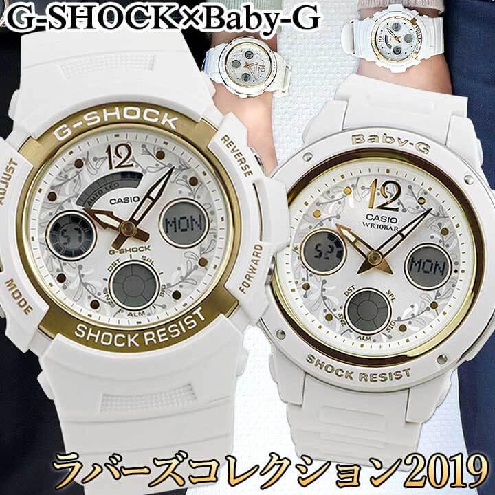 腕時計, ペアウォッチ CASIO G-SHOCK G G Baby-G LOVERS COLLECTION 2019 LOV-19A-7A