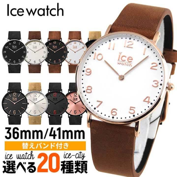腕時計, 男女兼用腕時計 ice watch ice city 20 36mm 41mm2