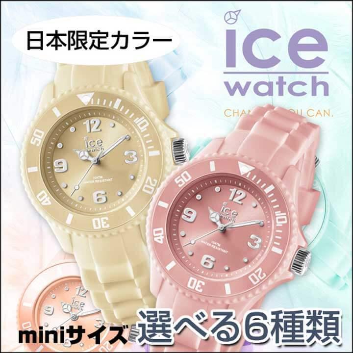 ice watch アイスウォッチ