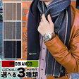 ★送料無料 Orobianco オロビアンコ マフラー ストール OROBIANCO-MAFU3 海外モデル メンズ OB-1503 VU9717 VU9718 VU9719 ギフト プレゼント 誕生日 ギフト