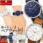 サルバトーレマーラペアウォッチSalvatoreMarraSM15117メンズレディース腕時計ペアカップル白ホワイト青ネイビー茶ブラウン銀シルバー誕生日プレゼント男性ギフト
