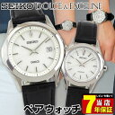 SEIKO セイコー DOLCE  EXCELINE ドルチェエクセリーヌ ペアウォッチ ソーラー 国内正規品 メンズ レディース ペア 腕時計 革ベルト 結婚祝い 夫婦 おそろい 誕生日プレゼント Pair watch