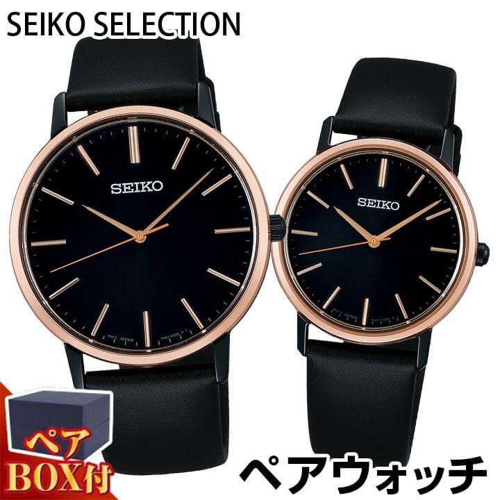 腕時計, ペアウォッチ BOXSEIKO SCXP078 SCXP088 Pair watch