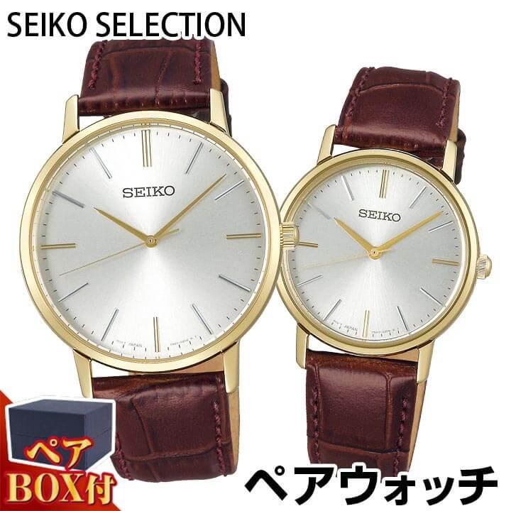 腕時計, ペアウォッチ BOXSEIKO SCXP072 SCXP082
