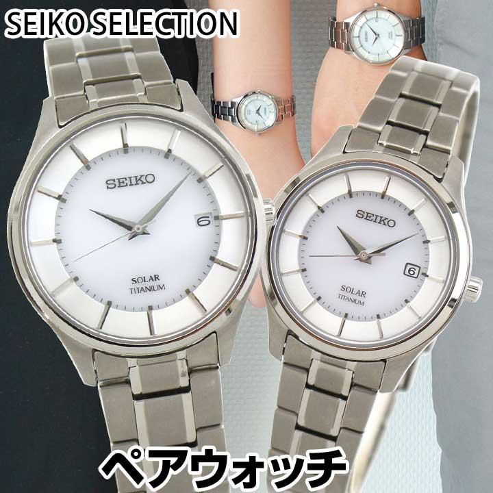 腕時計, ペアウォッチ BOX SEIKO SELECTION SBPX101 STPX041 Pair watch