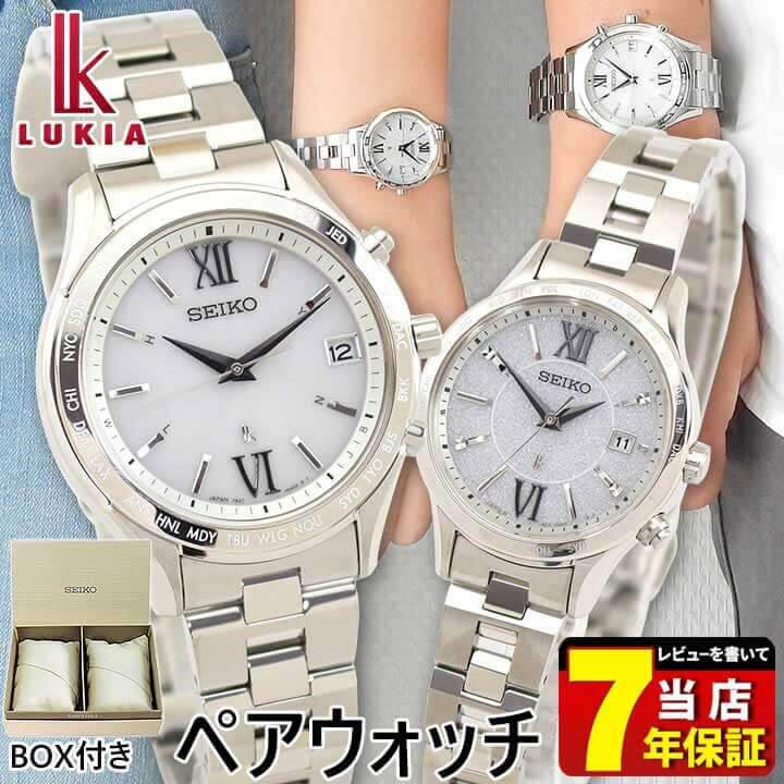 腕時計, ペアウォッチ BOX SSVH025 SSVV035
