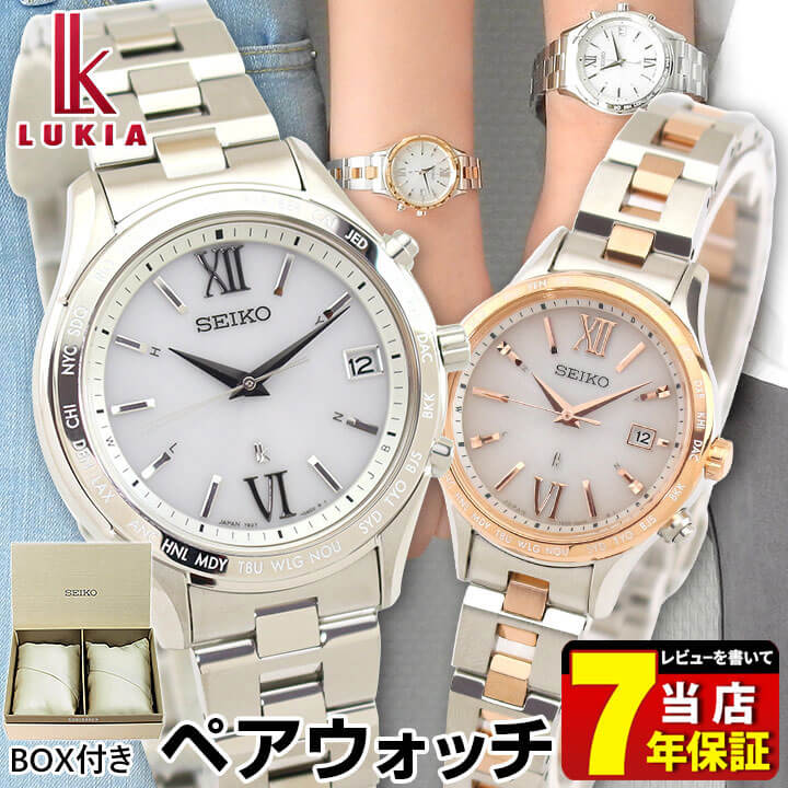 腕時計, ペアウォッチ BOXSEIKO LUKIA SSVH025 SSVV036 Pair watch
