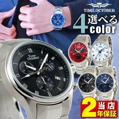 TimeOctoberタイムオクトーバーメンズ腕時計クロノグラフメタル黒ブラック白ホワイト赤レッド青ブルー