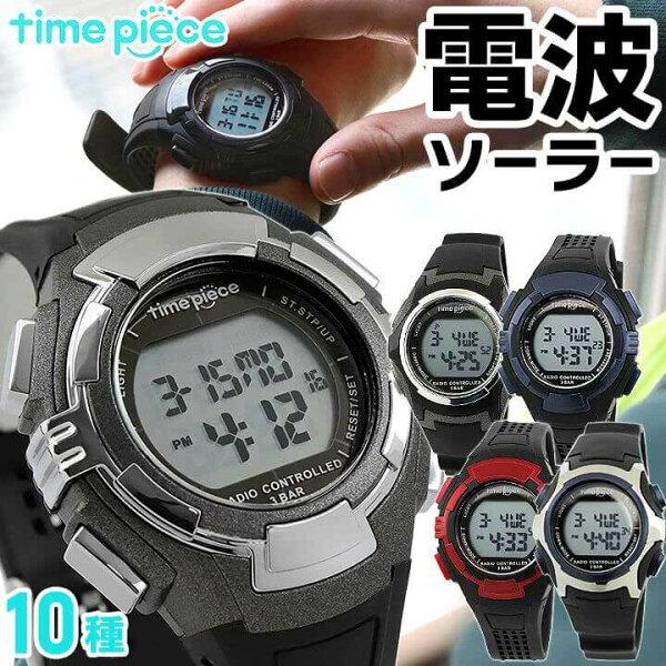 TimePieceタイムピース電波時計メンズレディースキッズ男の子腕時計時計白赤黒ホワイトレッドブラック電波ソーラーランニングス
