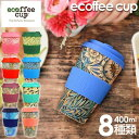 ecoffee cup エコーヒーカップ WILLIAM MORRIS GALLERY ウィリアム・モリス テキスタイル 天然素材 花柄 鳥 北欧 コーヒー カップ シリコン タンブラー 蓋付き おしゃれ かわいい お茶 お家カフェ 蓋付き 入学祝い 卒業祝い 誕生日プレゼント 女性 彼女 女友達 ギフト