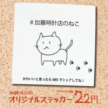 加藤時計店 オリジナル シール ステッカー ネコ 加藤時計店のねこ 猫 キャット キャラクター 肉球 1枚 かわいい 可愛い 四角 モノクロ 白 ホワイト 誕生日プレゼント
