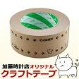 加藤時計店 オリジナル ガムテープ クラフトテープ 印刷 ネコ 猫 キャット キャラクター 肉球 誕生日プレゼント ギフト