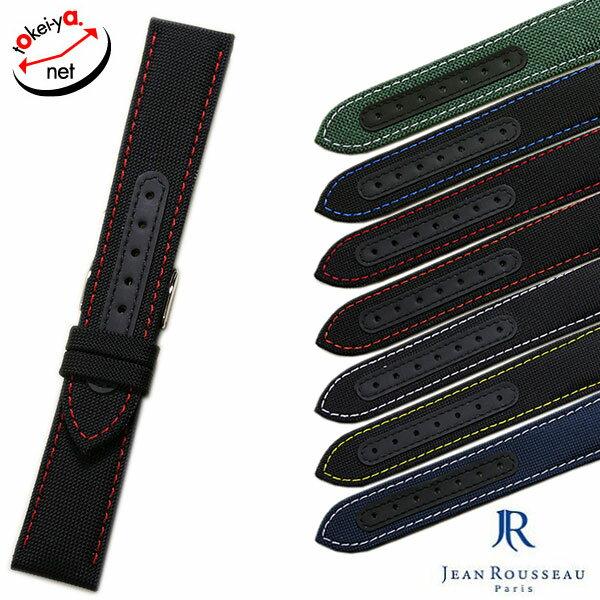ジャンルソー COMPASSコンパステクニカルファブリック20mm時計ベルト時計バンドグリーン/ブラック/ネイビー/ブルー