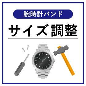 腕時計ベルト調整バンド調整サイズ調整