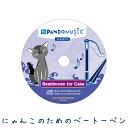 ファンタジーワールド パンドーミュージック:にゃんこのためのベートーベン 410098 (猫用CD)