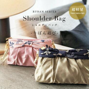 【母の日】Ruban Shoulder Bag(リュバンショルダーバッグ)リボン柄デザイン KISS MY LIFE キスマイライフ ショルダーバック レディース  軽量 2way 斜め掛け 肩がけ お洒落 旅行 カバン プレゼント