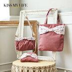 【セット価格 1,000円OFF!】Ruban Tote&Shoulder&Porch 3set 蝶と薔薇 ピンクベージュ KISS MY LIFE キスマイライフ レディース 軽量 お洒落 旅行 プレゼント ギフト