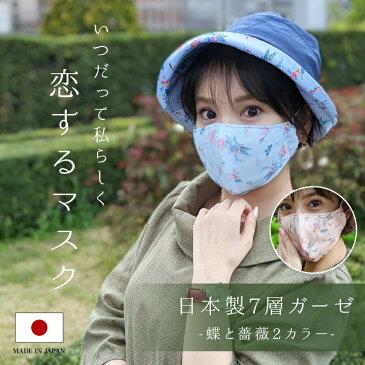 【1〜2営業日後発送】日本製 洗えるマスク 肌に優しい最高級ガーゼ 蒸れない 花粉 ウイルス対策 綿100% 大きめマスク 大人 在庫あり 夏用 花柄