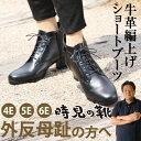 【外反母趾 幅広 ブーツ 4E 5E 6E】 編上げデザインと内側サイドファスナーの組み合わせで、パンツにもスカートにも合わせやすいショートブーツ。「時見の靴」牛革編上げショートブーツ