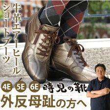 外反母趾にやさしい幅広靴【牛革エアヒールショートブーツ】