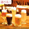御殿場高原ビール選べる1L缶4本セット