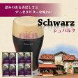 御殿場高原ビール シュバルツ8缶セット